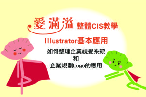線上課程平台-Illustrator