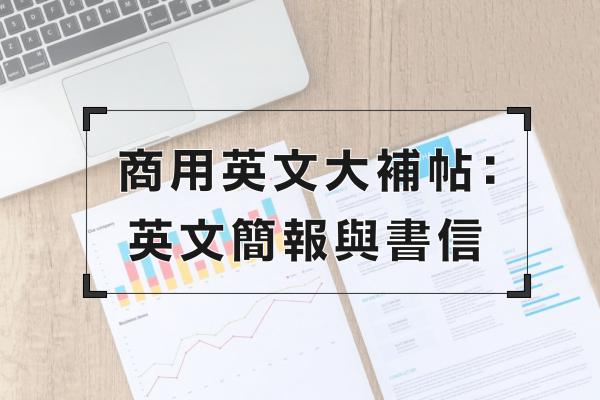 商用英文大補帖 課介圖