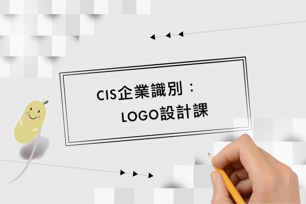 CIS企業識別LOGO設計課|課介圖