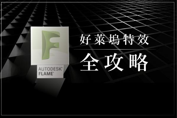 flame|課介圖